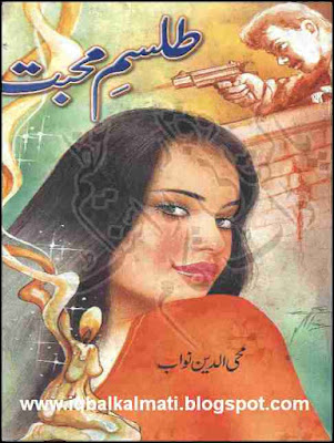 Tilism e Mohabbat by Mohiuddin Nawab Urdu Stories