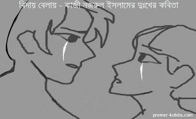bidai-belai-kazi-nazrul-islam-er-dukher-kobita