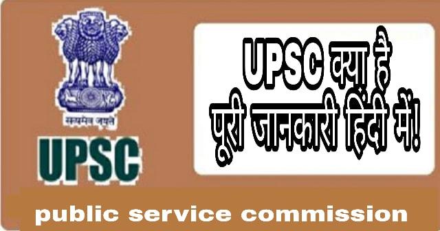 UPSC kya hai puri jankari hindi me janiye