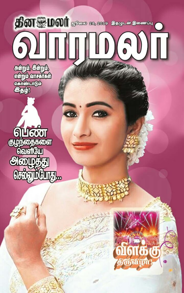 Dhinamalar's Varamalar EBook July 2019 PDF Download