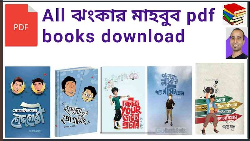 Jhankar mahbub books pdf download |ঝংকার মাহবুব pdf books download