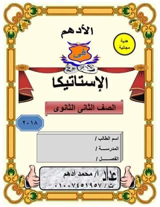 مذكرة الادهم فى الاستاتيكا للصف الثانى الثانوى 2018