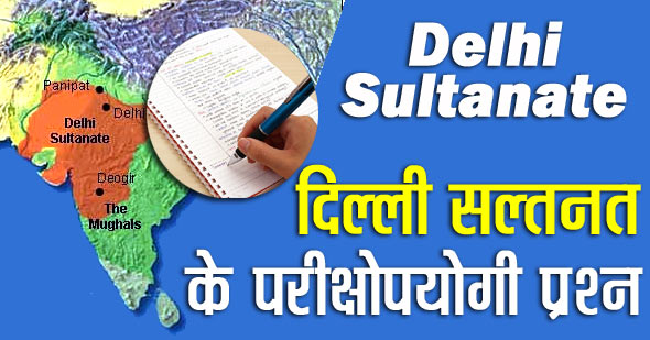 Delhi Sultanate Questions and Answers in Hindi