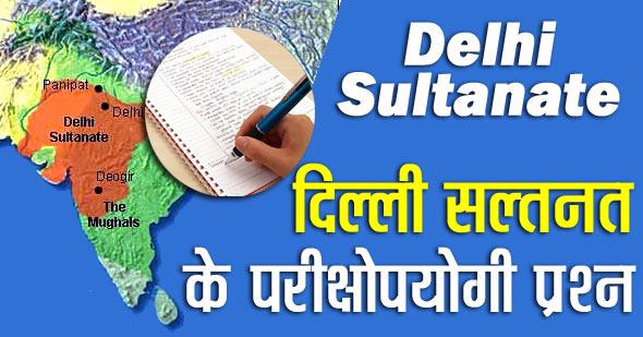 दिल्ली सल्तनत - Delhi Sultanate GK Questions and Answers in Hindi