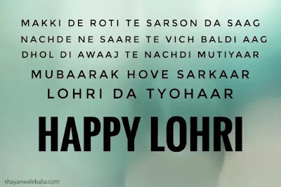 2020 Lohri wishes, message and images
