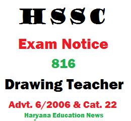 image : HSSC 816 Drawing Teacher Exam Notice 2017