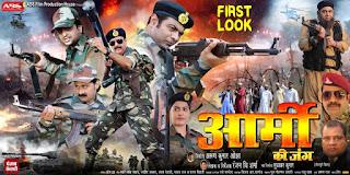 bhojpuri-cinema-army-ki-jung