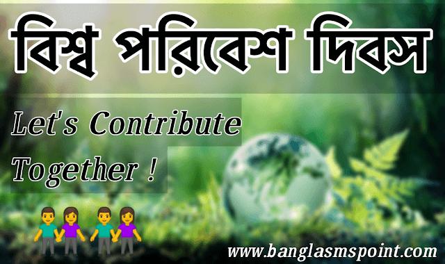 বিশ্ব পরিবেশ দিবস ২০২১ স্লোগান | World Environment Day Quote, Slogans, Captions