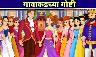 Marathi Chan chan goshti