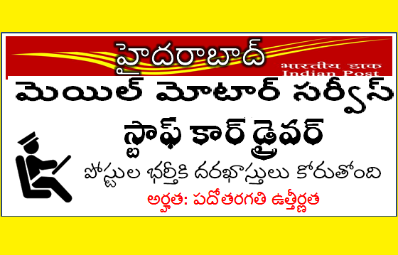 Hyderabad-Post Office Staff Car Driver Jobs Recruitment Notification 2019 Download Application Form /2019/08/hyderabad-post-office-staff-car-driver-recruitment-notification-download-application-form.html