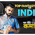 Top 10 Best Fantasy Cricket Websites जो देती हैं Payment आपके Bank Account और Paytm Account में
