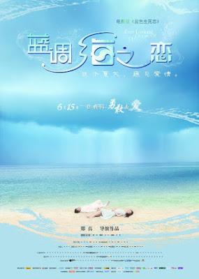Ever Loving Ocean of Blues (2012) ฝังรัก..ทะเลฝัน