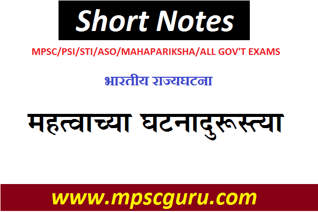 MPSC Polity Notes