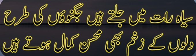 urdu Two line poetry & ghazal