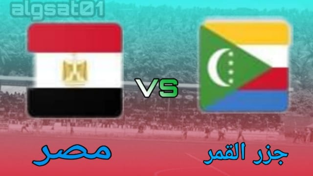 مصر ضد جزر القمر -  مصر vsجزر القمر -  مصر و جزر القمر - البدري - محمد صلاح
