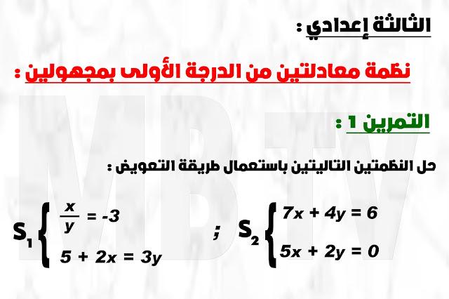 الثالثة إعدادي : تمرين مرفق بحل لدرس نظمة معادلتين من الدرجة الأولى بمجهولين - طريقة التعويض -