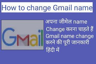 Gmail. id ka name kaise change kare full info in hindi