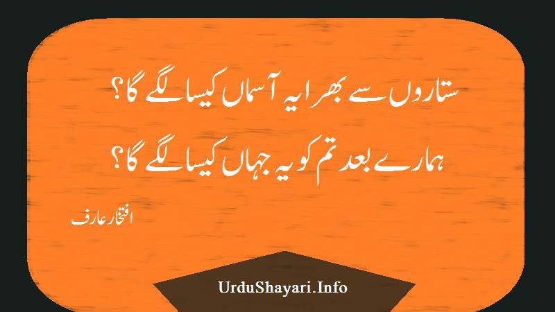 Sitaron Se Bhara  Sad Urdu Poetry by Aftikhar Arif - 2 lines Shayari- Beautiful Shayri - افتخار عارف شاعری
