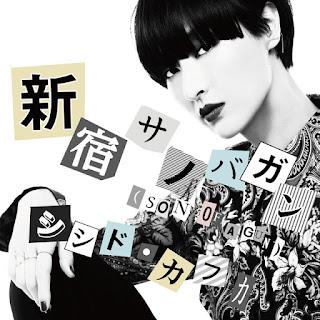 新宿サノバガン-SON OF A GUN-(シシド・カフカ)の歌詞