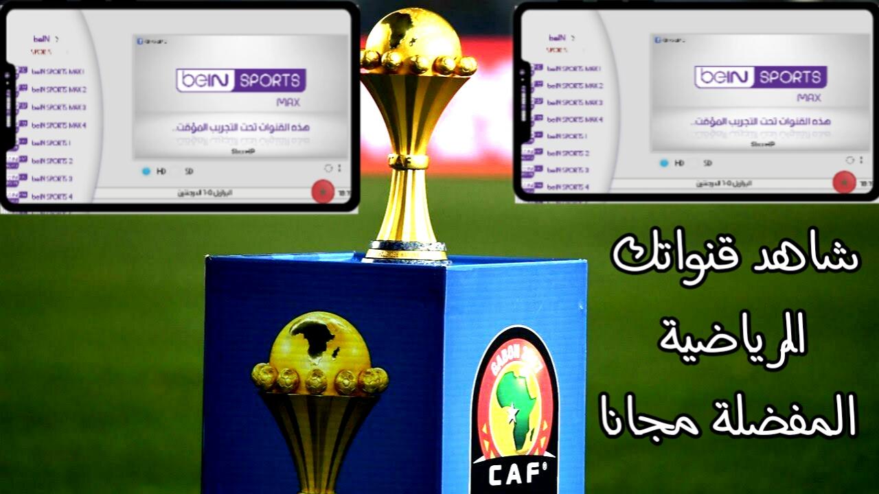 شاهد قنواتك الرياضية العربية المشفرة مع هذا التطبيق الجديد