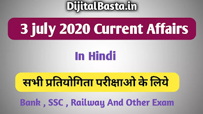 3 July 2020 Current Affairs In Hindi