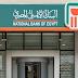 البنك الأهلي يطرح شهادات استثمارية جديدة بعوائد كبيرة