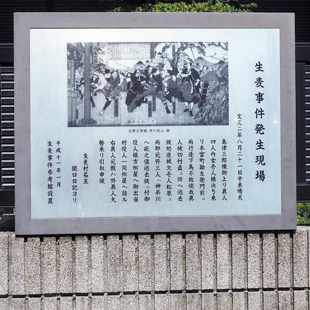 旧東海道 生麦事件発生現場