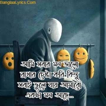 Bangla Dukher SMS 2021