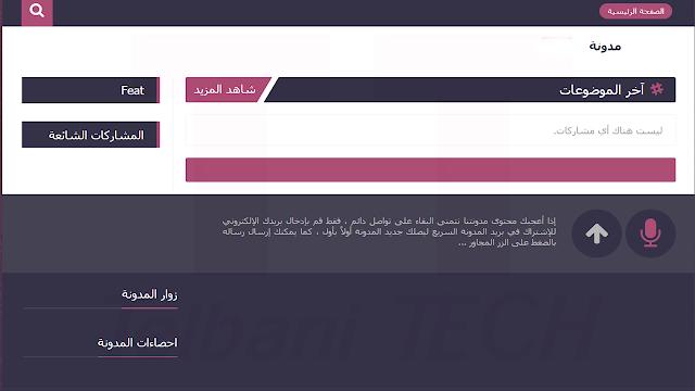 تركيب قالب بلوجر Blogger مجاني احترافي و متجاوب