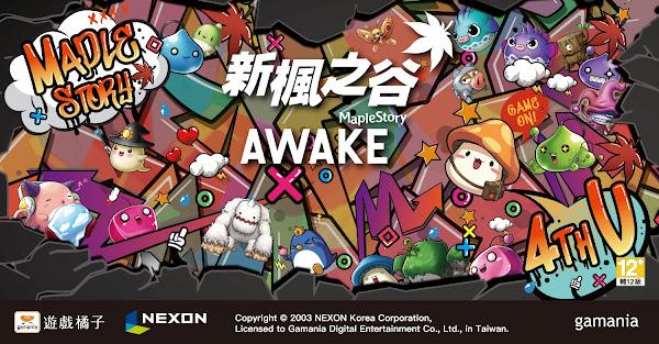 《新楓之谷》AWAKE大改版