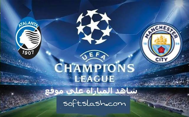 شاهد مباراة Manchester city vs Atalanta live بمختلف الجودات