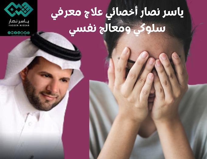 جلسات العلاج المعرفي السلوكي للقلق في جدة للحجز مركز ياسر نصار  0557373131
