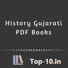 Top 10 History Best Books for Competitive Exam