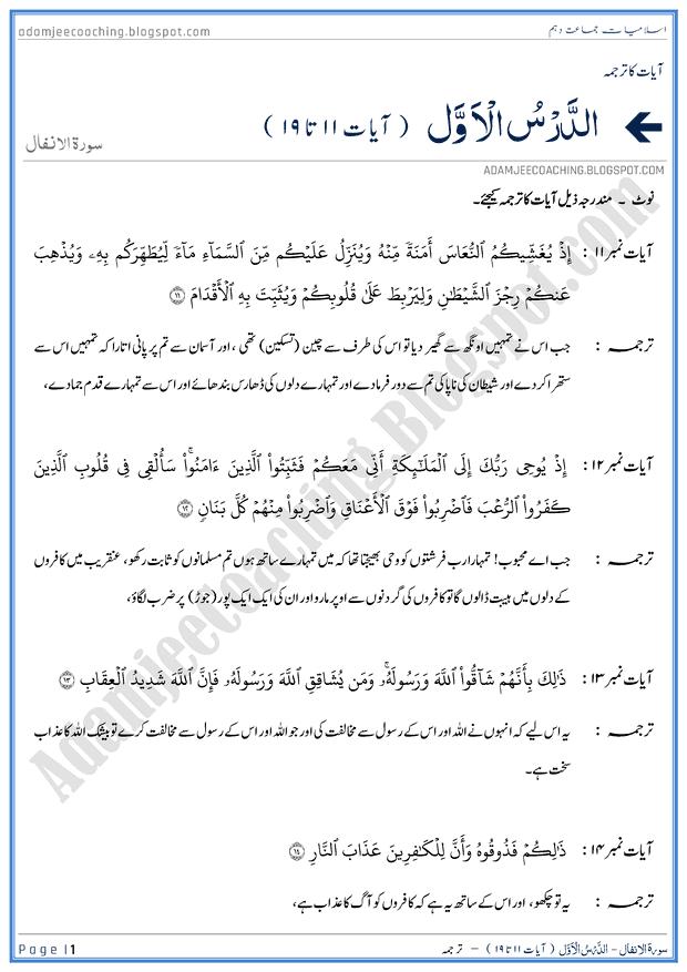 surah-al-anfal-ayat-11-to-19-ayat-ka-tarjuma-islamiat-10th
