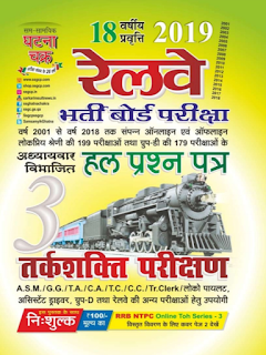 Railway-Logic-Test-Pdf-Download-in-Hindi