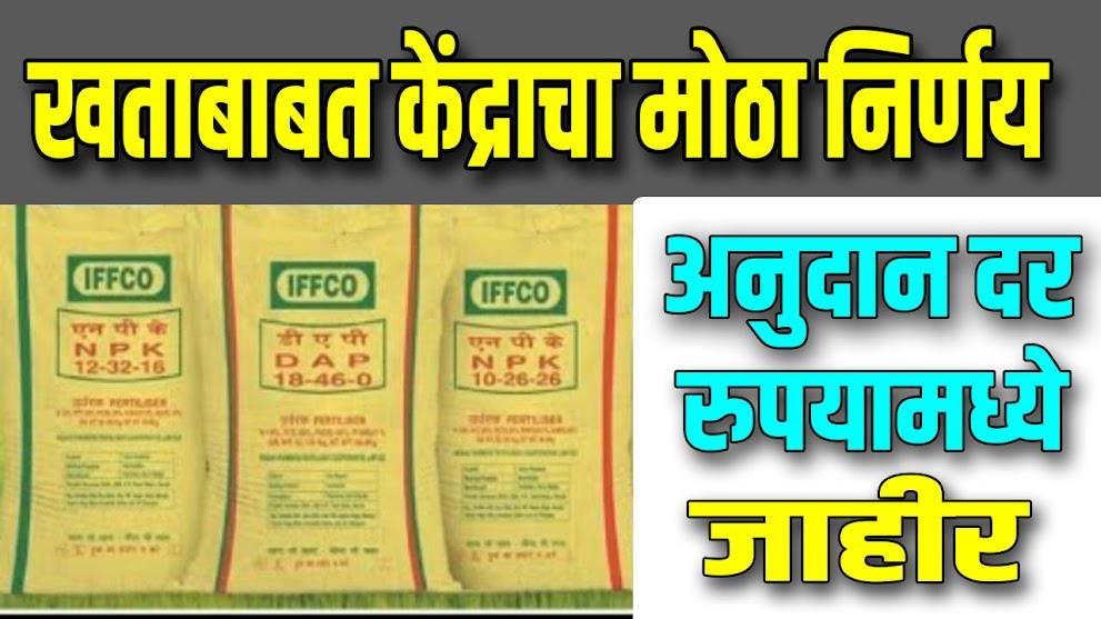 खता बाबत शासनाचा मोठा निर्णय, अनुदान जाहीर | fertilizer Subsidy