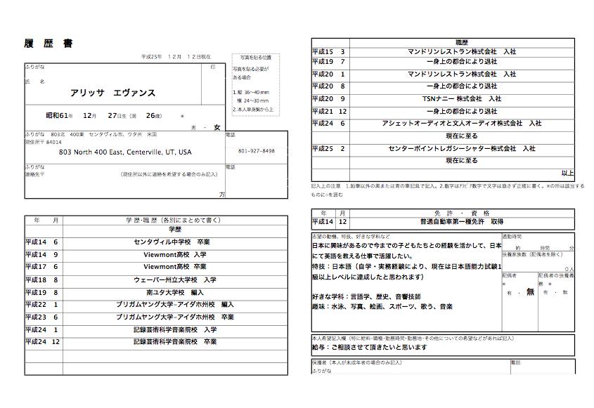 sap hcm resume sample bestsellerbookdb