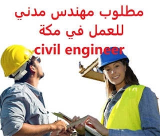 Civil engineer is required to work in Mecca  To work for a large engineering company in Mecca  Type of shift: full time  Education: Bachelor degree  Experience: At least three to five years of work in the field - majoring road design  Salary: to be determined after the interview