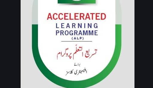 Punjab Board new smart syllabus 2021 exams download