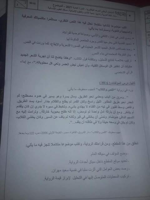 الوطني الموحد للبكالوريا اللغة العربية و آدابها شعبة الآداب و العلوم الإنسانية 2021