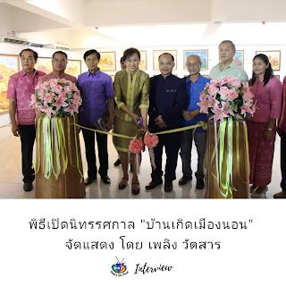 สัมภาษณ์ศิลปิน, เพลิง วัตสาร ศิลปินสาขาจิตรกรรมไทยร่วมสมัย, Thai contemporary art,ศิลปะไทยร่วมสมัย, exhibition, canvas, fine art, ภาพวาด