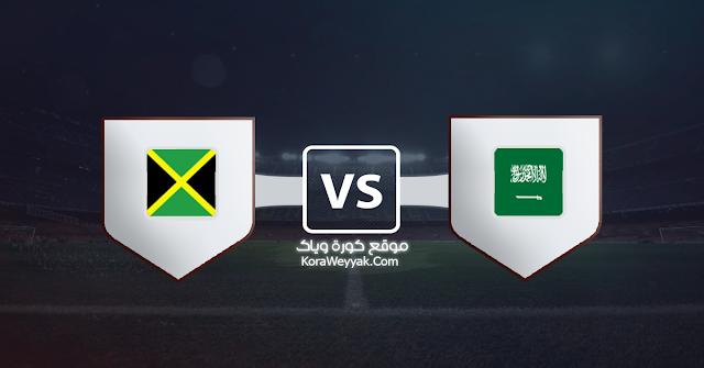 نتيجة مباراة السعودية وجامايكا اليوم السبت في مباراة ودية