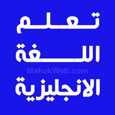100 Common English Arabic Verbs عربي 10
