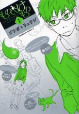 Mononokemono Manga