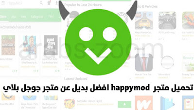 تنزيل تطبيق موبي هود  HappyMod | افضل متجر لتنزيل الالعاب والتطبيقات مجانا