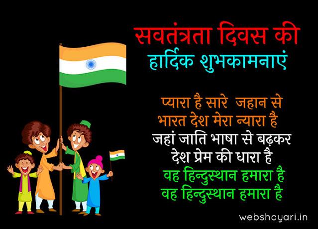 सवतंत्रता  दिवस की शायरी independence day shayari image download