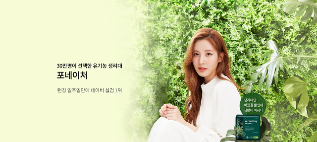 SNSD Seohyun for Secret Day