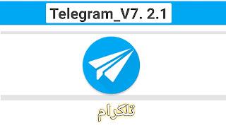 """تلگرام """"تلكرام"""" """"Telegram"""" 7.2.1 -  تحميل تلكرام بلس للاندرويد والايفون اخر اصدار 2021"""