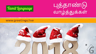 Snow fall effect pink green white combination Happy New Year in Tamil Languages