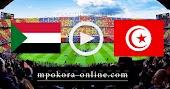 نتيجة مباراة تونس والسودان بث مباشر كورة اون لاين 09-10-2020 مباراة ودية
